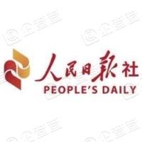 人民日报出版社有限责任公司