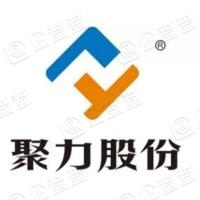 烟台聚力燃气股份有限公司