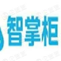 深圳市智掌柜云服务有限公司