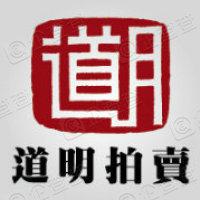 上海道明拍卖有限公司