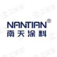 广东南天涂料有限公司