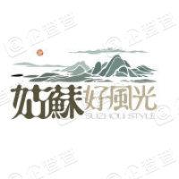苏州好风光旅游产品投资开发有限公司