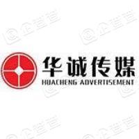 北京华诚时代广告传媒股份有限公司