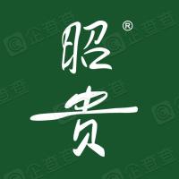 北京昭贵科技开发有限责任公司