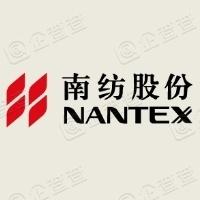 南京纺织品进出口股份有限公司