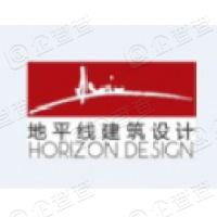 安徽地平线建筑设计事务所股份有限公司