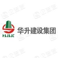 华升建设集团有限公司