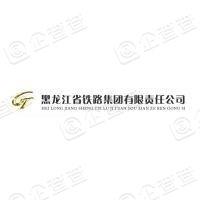 黑龙江省铁路集团有限责任公司