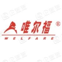 上海唯尔福集团股份有限公司
