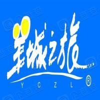 广东羊城之旅国际旅行社有限公司