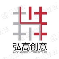 北京弘高创意建筑设计股份有限公司