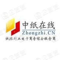 中纸在线(苏州)电子商务股份有限公司