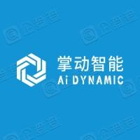 广州掌动智能科技有限公司