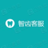 北京智齿数汇科技有限公司
