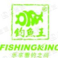湖北钓鱼王渔具有限公司