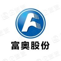 富奥汽车零部件股份有限公司