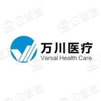 江苏万川医疗健康产业集团有限公司
