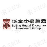北京华泰中昊投资集团有限公司