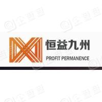 北京恒益九州网络科技股份有限公司
