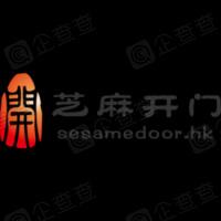 深圳市芝麻开门软件开发有限公司