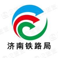 中国铁路济南局集团有限公司