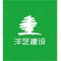 广东洋艺建设有限公司饶平项目部