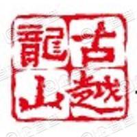 浙江古越龙山绍兴酒股份有限公司