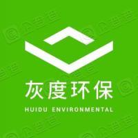 灰度环保科技(上海)有限公司