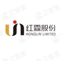 济南红霖实业股份有限公司