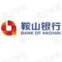 鞍山市商业银行股份有限公司营业部