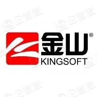 北京金山软件有限公司