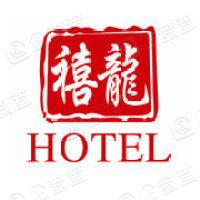 哈尔滨禧龙宾馆有限公司