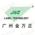 广州市金万正印刷材料有限公司