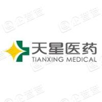 安徽天星医药集团有限公司
