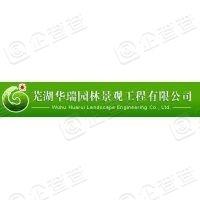 蕪湖華瑞園林景觀工程有限公司
