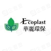 武汉华丽环保科技有限公司