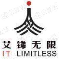 北京艾锑无限科技发展有限公司