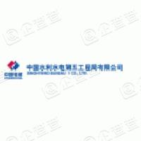 中水五局四川建筑装饰设计工程有限公司