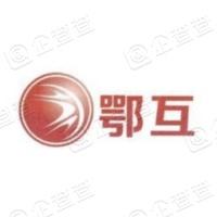 湖北大二互科技股份有限公司