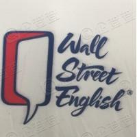 北京华尔街英语培训中心有限公司