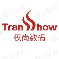 深圳市权尚科技有限公司