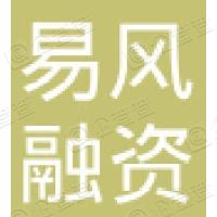 易风融资租赁(深圳)有限公司长沙分公司