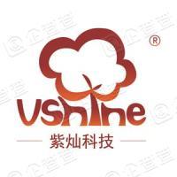 紫灿科技(上海)股份有限公司