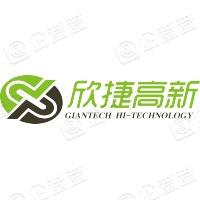 成都欣捷高新技术开发股份有限公司
