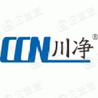 四川川净洁净技术股份有限公司