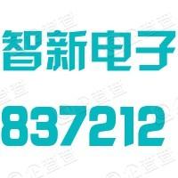 潍坊智新电子股份有限公司
