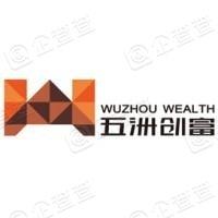 深圳五洲创富金融控股有限公司