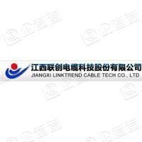 江西联创电缆科技股份有限公司