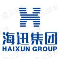 江苏海迅实业集团股份有限公司