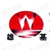 江西省雄基建设集团有限公司